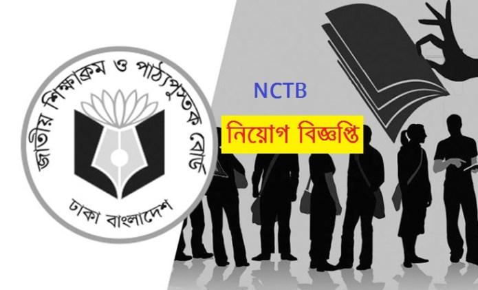 National Curriculum and Textbook Board NCTB Job Circular