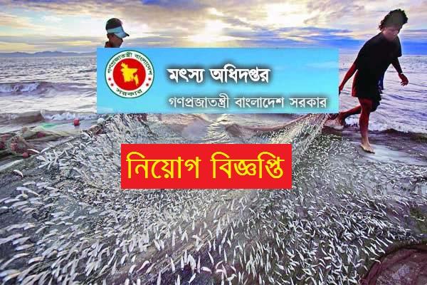 Fisheries Job Circular 2020 in Bangladesh