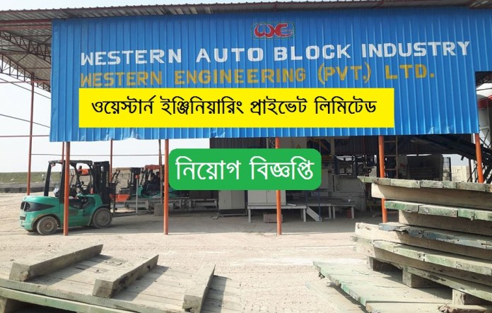 Western Engineering Limited Job Circular