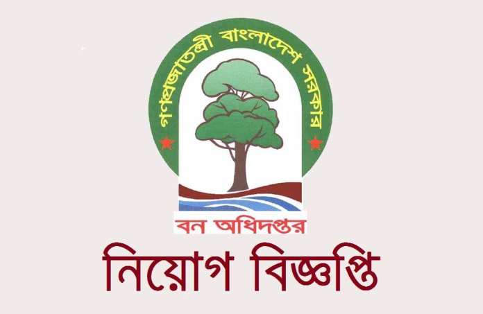 Forest Job Circular 2020, Bon Odhidoptor Job Circular 2020