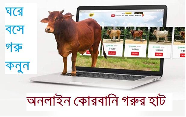 online-cow-haat