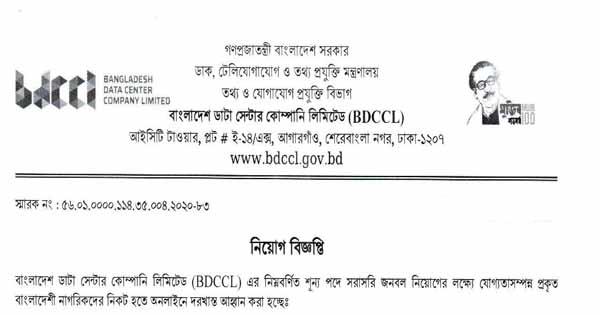 Bangladesh Data Center Company Limited Job Circular 2021