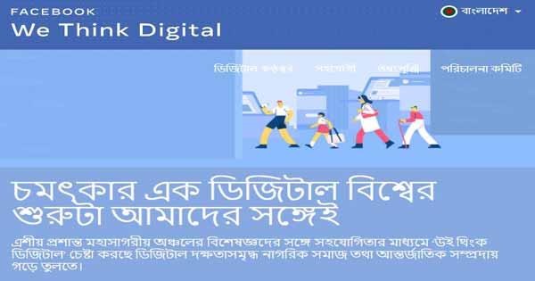 We Think Digital Facebook Global Community