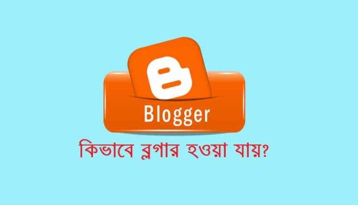 Bangla Blog and Most Visited Blog Website List in Bangladesh