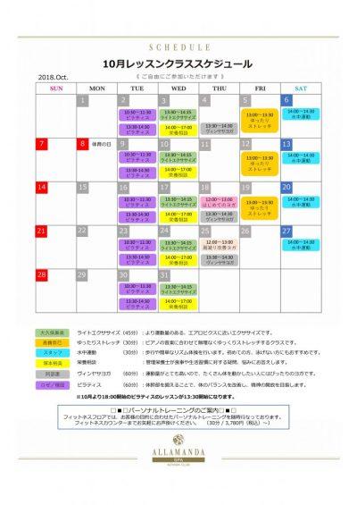 Lesson Schedule 2018.10
