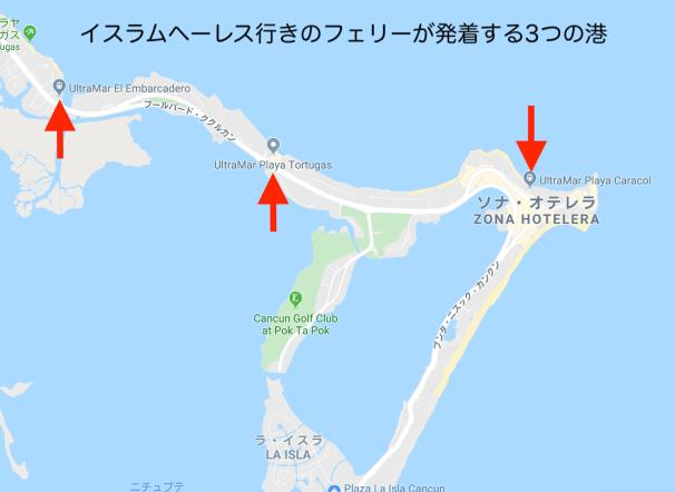 イスラムヘーレス行きの港(ホテルゾーン )