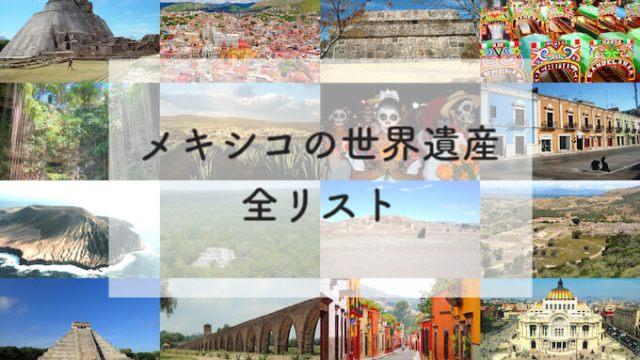 メキシコの世界遺産リスト
