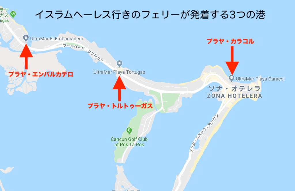 イスラムヘーレス行きのフェリーが発着する3か所の港(カンクン・ホテルゾーン)