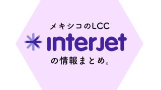 Interjetの情報まとめ