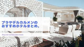 プラヤデルカルメンのおすすめホテル・宿まとめ