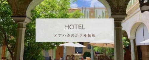 オアハカホテル