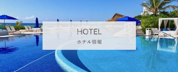 カンクンのホテル情報メニュー