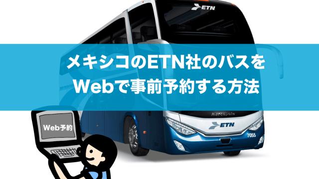 ETNのメキシコ長距離バス予約方法