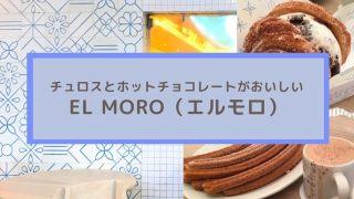 エルモロ(チュロス&ホットチョコレート)