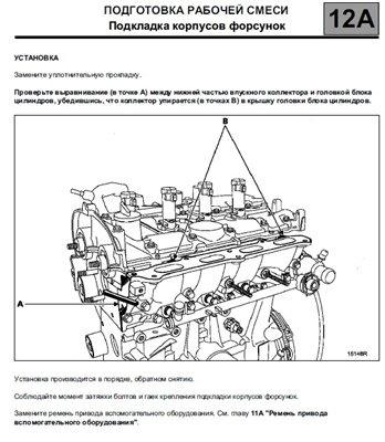 Руководство по ремонту двигателей автомобилей Renault Clio