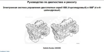 Ремонт и диагностика Cummins ISB, ISBe, ISBe4, QSB4.5