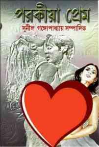 Porokiya Prem pdf - Sunil Gangapadhyay