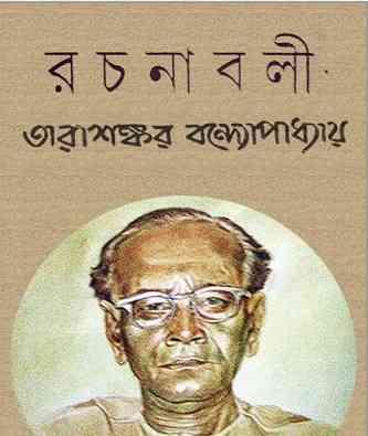 Tarashankar Rachanaboli-1