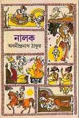 Read more about the article Nalak : Abanindranath Tagore ( অবনীন্দ্রনাথ ঠাকুর : নালক )