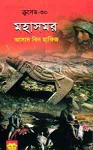 Read more about the article Moha Samar : Crusade Series ( ক্রুসেড সিরিজ : মহা সমর )