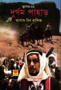 Read more about the article Durgam Pahar : Crusade Series ( ক্রুসেড সিরিজ : দুর্গম পাহাড় )