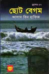 Read more about the article Choto Begum : Crusade Series ( ক্রুসেড সিরিজ : ছোটো বেগম )
