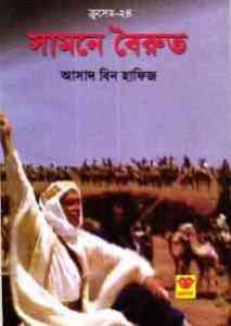 Read more about the article Samne Boirut : Crusade Series ( ক্রুসেড সিরিজ : সামনে বৈরুত )