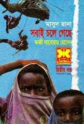 Read more about the article Shobai Chole Gechhe Part-2 : MASUD RANA ( মাসুদ রানা : সবাই চলে গেছে পর্ব ২ )