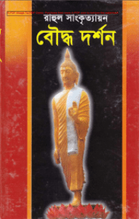 Bouddho Dorshon by Rahul Sankrityayan bangla pdf download