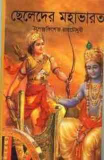 Cheleder Mahabharat by Upendra Kishore Roychowdhury bangla pdf download