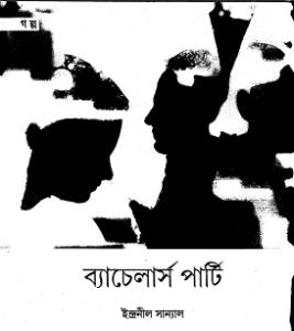Read more about the article Bachelors Party : Indranil Sanyal ( ইন্দ্রনীল সান্যাল : ব্যাচেলার্স পার্টি )