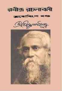 Rabindra-Rachanabali Vol- 23