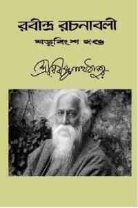 Rabindra-Rachanabali Vol- 26