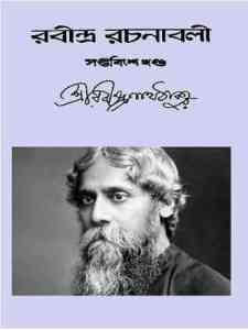 Rabindra-Rachanabali Vol- 27