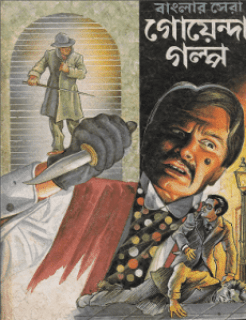 Banglar Sera Goyenda Golpo bangla pdf download