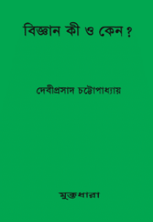 Biggyan Ki O Keno by Debi prasad Chattopadhyay bangla pdf download