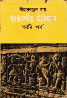 Bangalir Itihash Adi Porbo by NIHAR RANJA RAI bangla pdf download