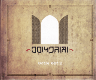 Ebadatnama by Forhad Majhar bangla pdf download