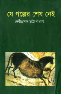 Je Golper Sesh Nei by Debiprasad Chattopadhyay bangla pdf download