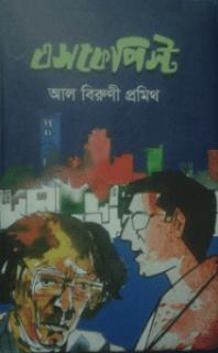 Escapist by Al Birunee Promith bangla pdf download