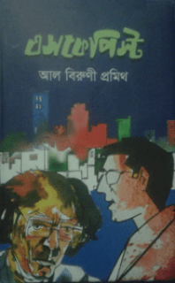 Escapist by Al Birunee Promith bangla pdf download