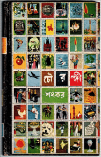 Chourongi by Shonkor bangla pdf download