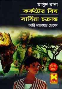 Read more about the article Korkoter Bish O Sharbia Chokranto : MASUD RANA ( মাসুদ রানা : কর্কটের বিষ ও সার্বিয়া চক্রান্ত )