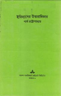 Itihasher Uttoradhikar pdf download