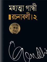 মহাত্মা গান্ধী রচনাবলী pdf download