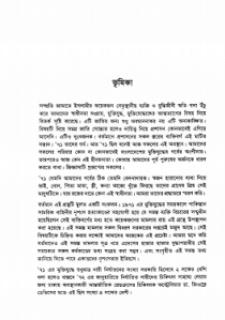 Dalal Aine Shaja Prapto Juddhaporadhi bangla pdf download