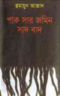 Pak Sar Jomin Sad Bad by Humayun Azad pdf download