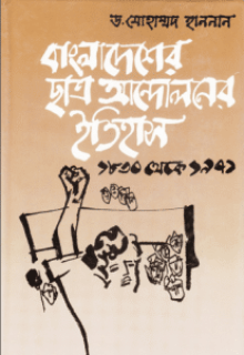 History Of Student Movement In Bangladesh 1830-1971