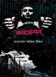 Confession by Mohammad Nazim Uddin bangla pdf download