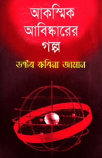 Akoshmik Aabiskarer Golpo bangla pdf download